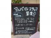 土日のみOK☆カフェ スイーツプラスでアルバイト募集中!