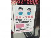 東大島整骨院◆柔道整復師(正)(ア)