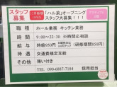 ホール・キッチンスタッフ募集☆バイキングのお店で働こう!
