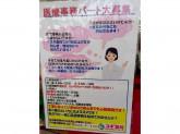 スギ薬局 高上店◆医療事務パート◆時給898円~
