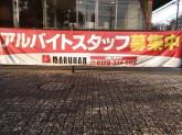 マルハン 青梅新町店でアルバイト募集中!