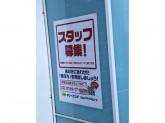 ポニークリーニング  柿の木坂店でスタッフ募集中!