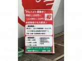 時給1100円★出光 八雲サービスステーションでアルバイト★