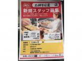 築地銀だこ、イトーヨーカドー石神井公園店で新規スタッフ募集!