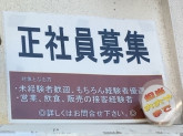 ピタットハウス 塚本店でスタッフ募集中!