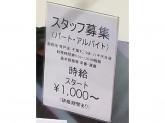 マルチナショナルでバイヤー・店長・店長候補募集中!