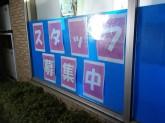 佐川急便 八王子営業所明神町4丁目SCでスタッフ募集中!