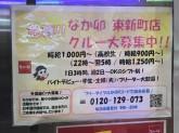 週2~OK☆なか卯 東新町店でクルー大募集中!