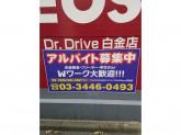 ★WワークOK★Dr.Drive 白金店でスタッフ募集中!