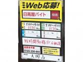 日高屋 大岡山店でアルバイト募集中!