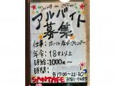 時給1,000円~☆笑顔でお店を盛り上げてくれる方大募集♪