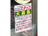 ポプラクリーニング 中延アーケード店で受付スタッフ募集中!
