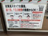 勤務時間・日数:応相談☆『セブン-イレブン』でスタッフ募集!