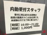 未経験でも大丈夫です☆内勤受付スタッフ募集中!