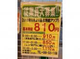ハローズ 江田店でアルバイト募集中!