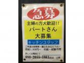 【急募】やまと 新宿西口店 キッチンスタッフ募集中!