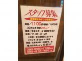 明るく元気な方歓迎!ラーメン店スタッフ 時給1100円~