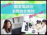 【週4日〜OK】固定電話のお問合せ受付@時給1350円