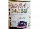 【ホール・キッチン】肉バル アモーレ 週1OK☆賄いつき!