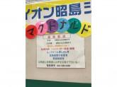 働き方が選べる☆マクドナルドでハンバーガー店スタッフ募集中!