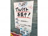 九州処 だいやめ 拝島店で居酒屋スタッフ募集中!