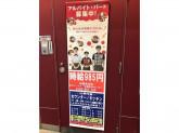 ケンタッキーフライドチキン 西武拝島店でスタッフ募集中!
