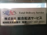 株式会社 総合配送サービスでアルバイト募集中!