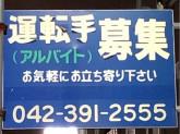 株式会社久星物流で運転手アルバイト募集中!