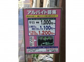 ドライクリーニング ほんま 武蔵新田駅前店でスタッフ募集中!