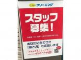 ポニークリーニング 矢口渡駅前店でスタッフ募集中!