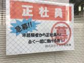 株式会社 タカラ事務機でスタッフ募集中!