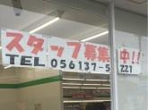 ファミリーマートで働きませんか?東郷白鳥店