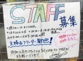 フリーター・主婦(夫)歓迎☆スプーンカフェで働きませんか?