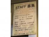 アクセサリーショップ☆HYDRA(ヒドラ)でスタッフ募集中!