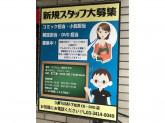ドラマ 下北沢古本店で店舗スタッフ募集中!