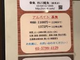香気 四川麺条 経堂店で接客・調理補助スタッフのお仕事!
