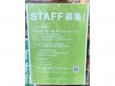 one's(ワンズ) 仙川店でスタッフ募集中!