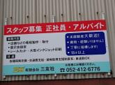 有限会社 三友社でアルバイト募集中!