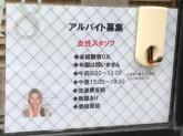 桑鶴歯科医院でアルバイト募集!