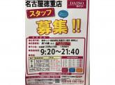 高校生OK♪ザ・ダイソー 名古屋徳重店で販売スタッフ募集中!