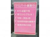横浜家系ラーメン『上昇気流』で元気にお仕事しませんか?