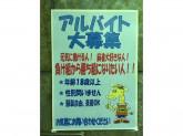 麻雀ZOO 池袋西口総本店で店舗スタッフ募集中!