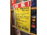 ナチュラルテラ(オレンジテラ) 高円寺店で販売スタッフ募集中