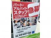 クリーニンググッド 仙川北店でスタッフ募集中!