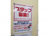 ポニークリーニング ヨークマート青戸店で募集中!