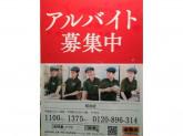 ◆吉野家 初台店◆にてアルバイトスタッフ募集中!