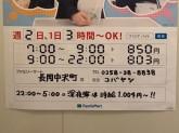 ファミリーマート 長岡中沢町店でアルバイト募集中!