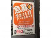 【急募】coco壱番屋 中央区大名店で調理・接客スタッフ募集