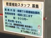 福岡逓信病院で看護補助スタッフ募集中!
