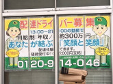 ヤマト運輸 広島己斐センターで配達ドライバー募集中!
